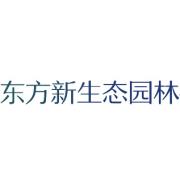 甘肃东方诚信园林景观工程有限责任公司