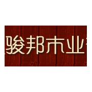 宁夏骏邦木业有限公司