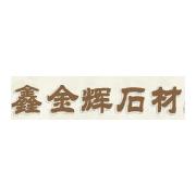 宁夏鑫金辉石材雕刻艺术公司