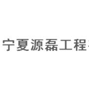 宁夏源磊工程有限公司