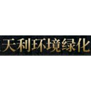 黑龙江天利环境绿化工程有限公司