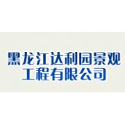 黑龙江达利园景观工程有限公司