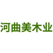 绥芬河曲美木业发展有限公司