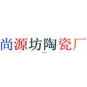 潮州市潮安区浮洋镇尚源坊陶瓷厂