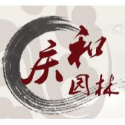吉林省庆和园林景观工程有限公司