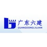 广东省六建集团有限公司