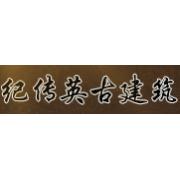 广东纪传英古建筑营造有限公司