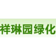 吉林省祥琳园林绿化工程有限公司