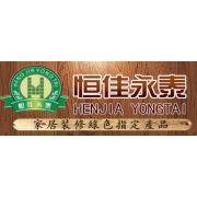 吉林省恒佳木业有限公司