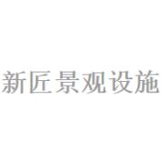 安庆新匠景观设施有限公司