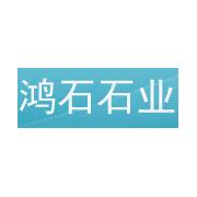 广西鸿石石业有限公司