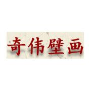 威远县奇伟壁画艺术坊