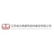江苏省古典建筑园林建设有限公司