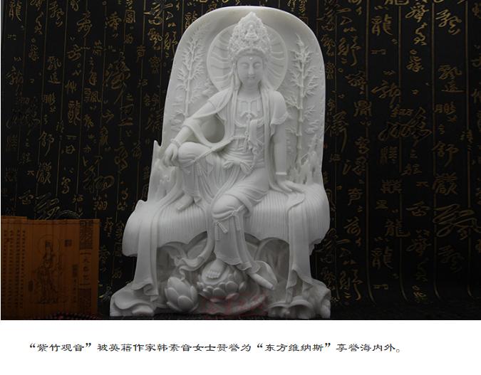 汉白玉石雕观音佛像紫竹观音菩萨石雕雕刻工艺汉白玉佛像摆件--重庆石盟石文化发展有限公司