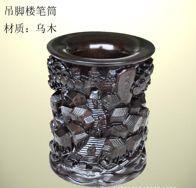 重庆特色纪念品赠送贵宾地方特色礼品乌木雕刻巴渝吊脚楼笔筒--重庆太上商贸有限公司
