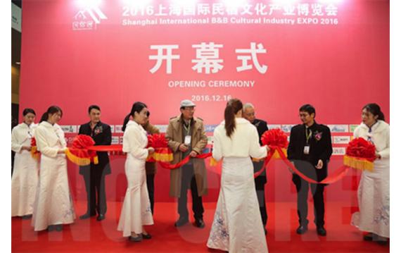 2018第三届上海国际民宿文化产业博览会