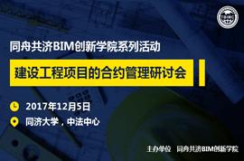 同舟共济BIM创新学院系列活动建设工程项目的合约管理研讨会
