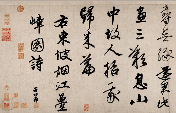 从苏轼题王诜诗帖看古代文人的娴雅
