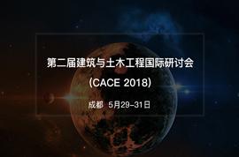 第二届建筑与土木工程国际研讨会(CACE 2018)