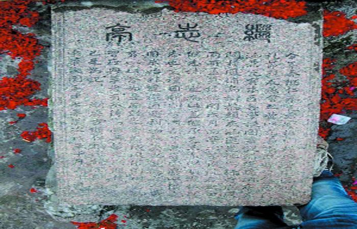 饶宗颐手书碑刻70年后在潮州重现曾被村民当茶几
