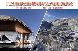 2018中国度假休闲及主题娱乐设施开发与规划设计国际研讨会