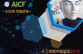 2018人工智能中国论坛