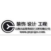 云南元辰装饰设计工程有限公司