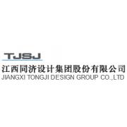 江西同济设计集团股份有限公司