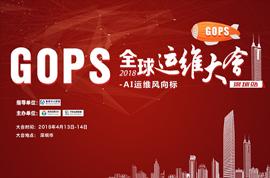 GOPS 2018全球运维大会 • 深圳站