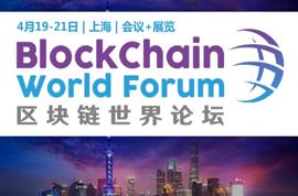 2018区块链世界论坛(BlockChain World Forum)