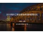 2018海外工程设备物资创新管理论坛