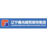 辽宁鑫光建筑装饰集团有限公司