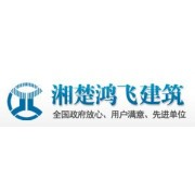 湖南湘楚鸿飞建筑设计有限公司