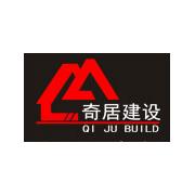 海南奇居建设工程有限公司