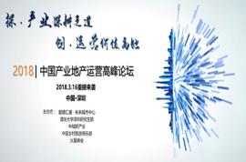 2018中国产业地产运营高峰论坛