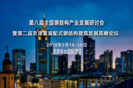 第八届全国钢结构产业发展研讨会暨第二届京津冀装配式钢结构建筑发展高峰论坛