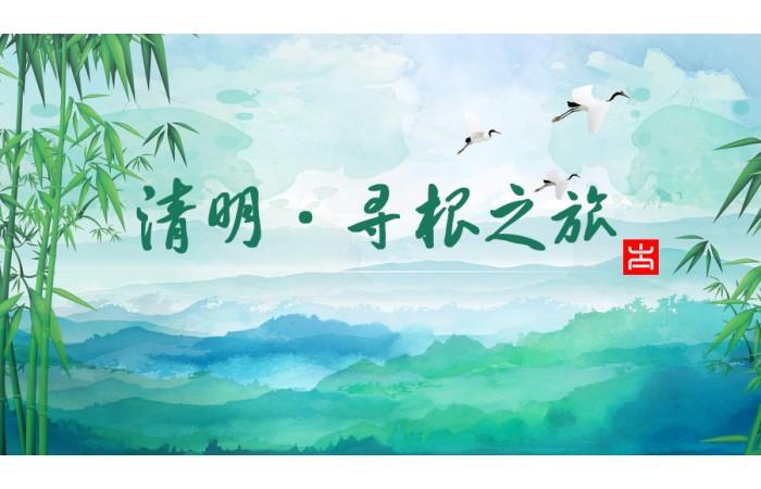 【古建中国清明活动】告诉我,你姓什么,我就知道你来自哪里?