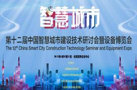 2018第十二届中国智慧城市建设技术研讨会暨设备博览会