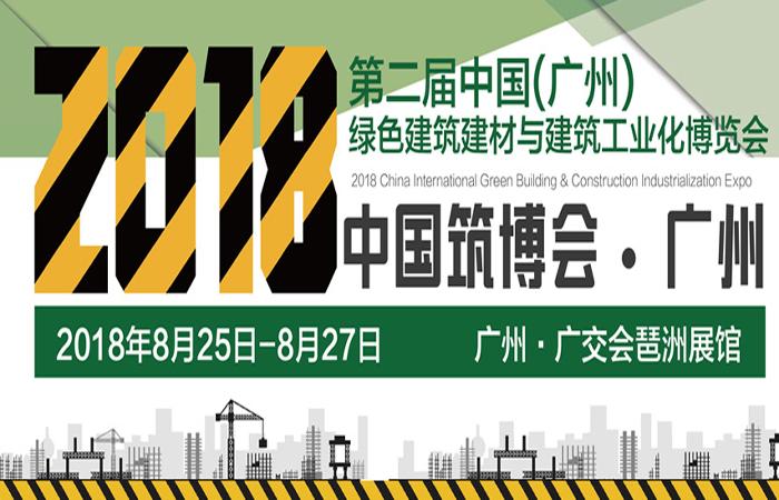 2018第二届(广州)中国·筑博会开始全面招商啦!