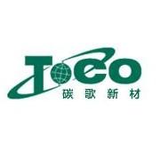 广西碳歌环保新材料股份有限公司