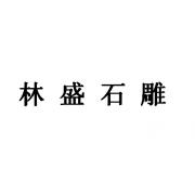 福建泉州林盛石雕厂
