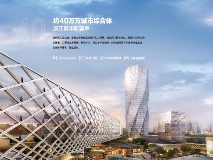 杭州滨江宝龙城项目转让