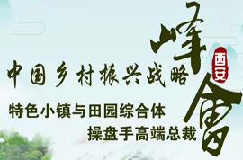 2018中国乡村振兴战略特色小镇与田园综合体高端总裁峰会西安站