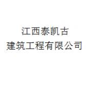 江西泰凯古建筑工程有限公司