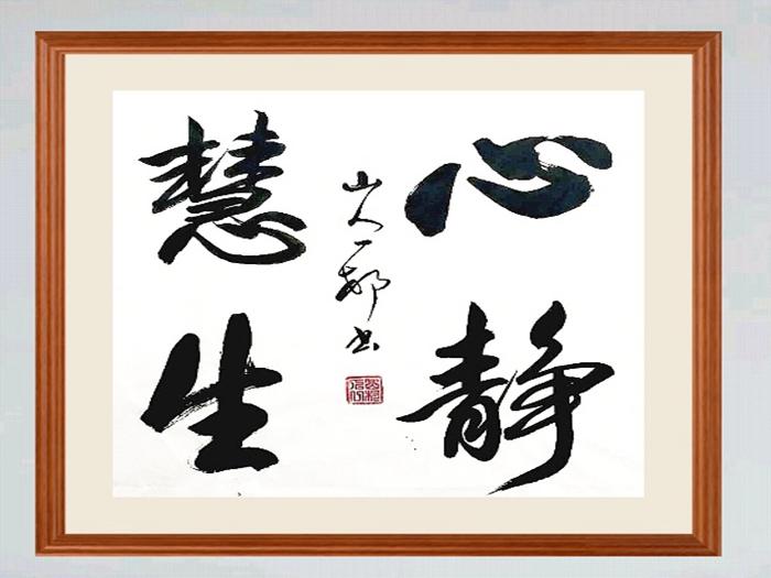 山人一村书法作品--墨缘斋(北京)国际文化交流发展有限公司