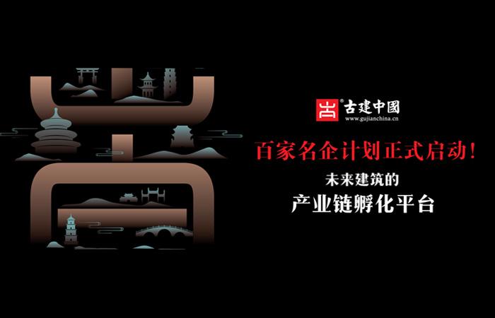 """古建家园-古建中国""""百家名企计划""""正式启动!"""