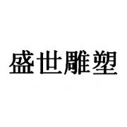 山东汉唐盛世雕塑有限公司