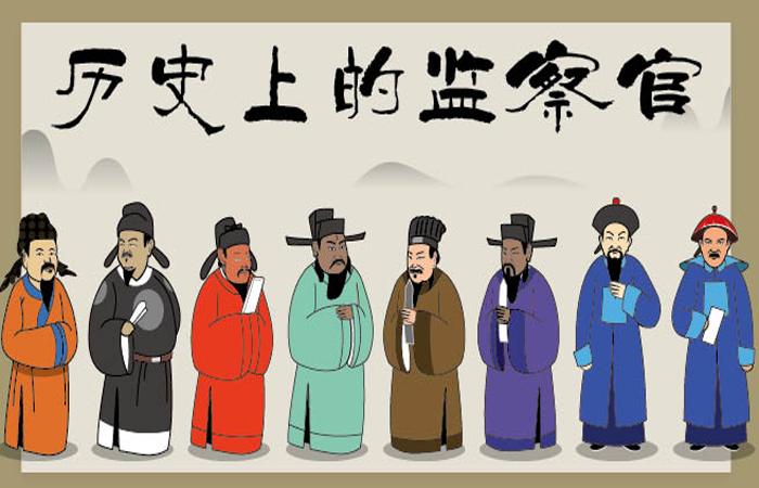 中国古代监察制度的历史镜鉴:察吏是国之根本