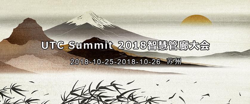 UTC Summit 2018智慧管廊大会