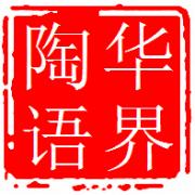 佛山市华界陶语建材有限公司